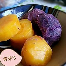 蒸山芋(紫薯红薯)
