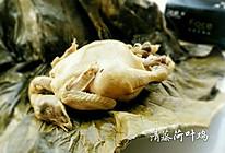 清蒸荷叶鸡#洁柔食刻,纸为爱下厨#的做法