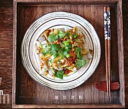 零脂肪--豌豆凉粉的做法