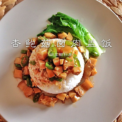 杏鲍菇卤肉盖饭