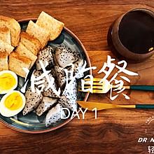 【减脂餐·第一天】