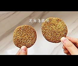 #新春美味菜肴#芝麻薄脆饼的做法