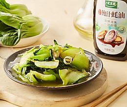 #家常菜 蚝油小青菜的做法