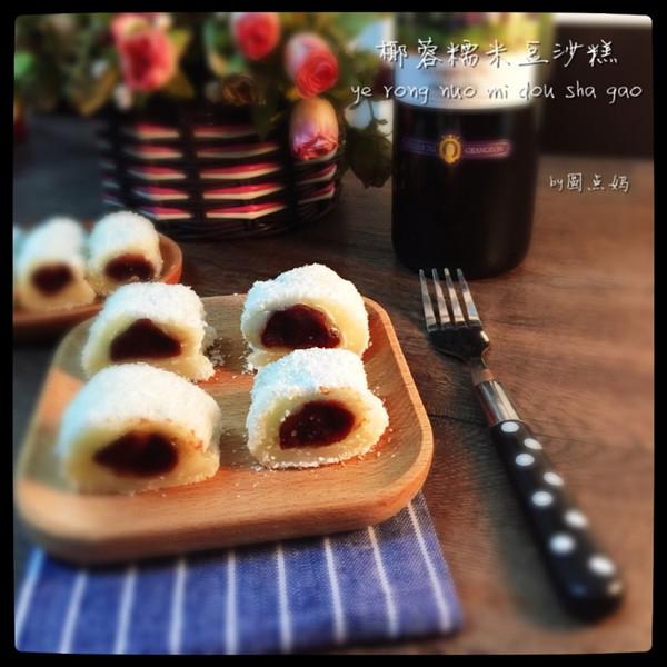 椰蓉糯米豆沙糕的做法