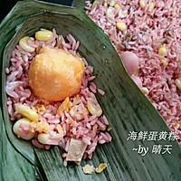 彩米海鲜蛋黄粽