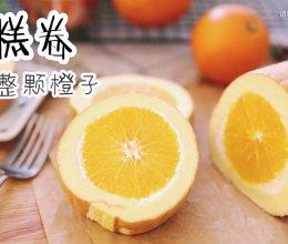 整个橙子蛋糕卷的做法