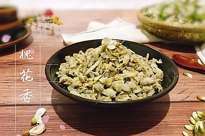 洋槐花蒸菜