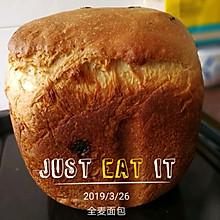 懒人全麦面包(面包机版)