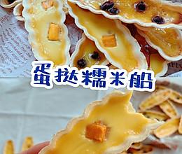 无油无糖哄娃神器蛋挞糯米船 ‼️亲测好吃的做法