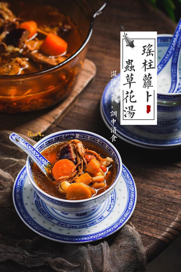 广东人的养生汤系列:瑶柱/干贝虫草花萝卜汤的做法