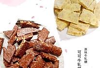 原味/抹茶/可可牛轧糖的做法