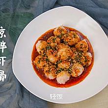 凉拌虾滑丨Q弹的虾滑配上酱汁,营养又美味