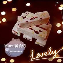 Mucci:我想尝试的24味——No.8:蔓越莓草莓味牛轧糖