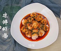 凉拌虾滑丨Q弹的虾滑配上酱汁,营养又美味的做法