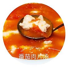 味美爽滑的番茄肉片汤