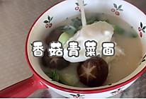 #夏日开胃餐#十分钟健康早餐之香菇青菜面的做法