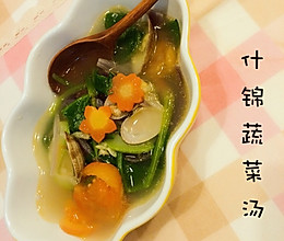 什锦蔬菜汤的做法