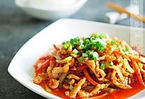 中国人一定要学的菜【鱼香肉丝】的做法