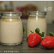暖心甜点之草莓布丁#松下烘焙魔法学院#