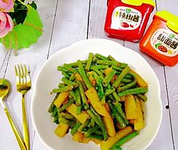 #一勺葱伴侣,成就招牌美味#豇豆焖土豆的做法