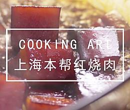 上海本帮红烧肉的做法