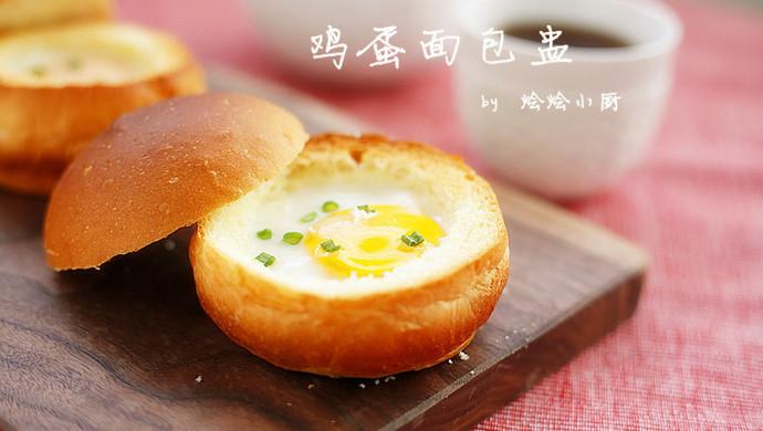 鸡蛋面包盅