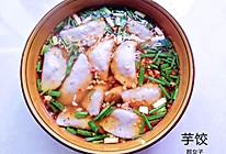 芋饺#麦子厨房美食锅##憋在家里吃什么#的做法