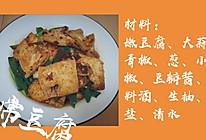 家常的家常菜——家常豆腐(图文版)的做法