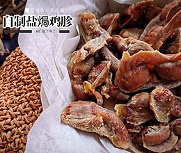 #全电厨王料理挑战赛热力开战!#烤箱盐焗鸡胗的做法