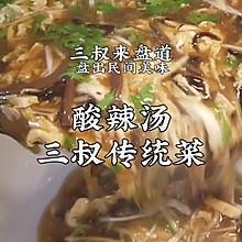 三叔传统家常菜酸辣汤
