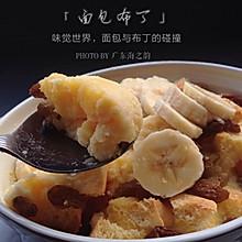#东菱电烤箱#面包布丁