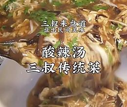三叔传统家常菜酸辣汤的做法