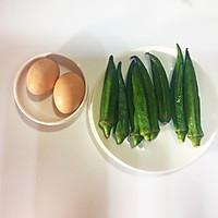 秋葵炒蛋的做法图解1