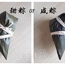 甜粽子 or 咸粽子