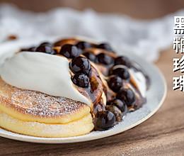 黑糖珍珠舒芙蕾松饼的做法