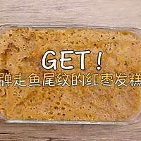 红枣发糕 | 太阳猫早餐的做法图解5