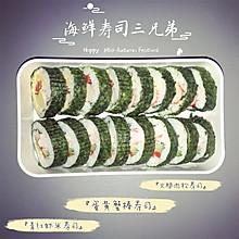 宅家吃日料~海鲜寿司三兄弟