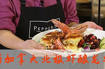 焗加拿大北极虾酿加拿大龙虾