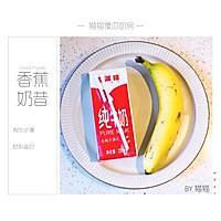 #一人一道拿手菜#清热解火夏日饮品—香蕉奶昔的做法图解1