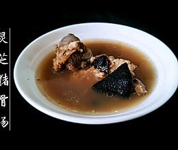 增加抵抗力的灵芝猪骨汤的做法