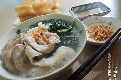 潮汕珍珠菜焯湯#美的早安豆浆机#