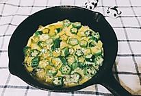 秋葵煎蛋的做法