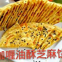 油酥饼集锦