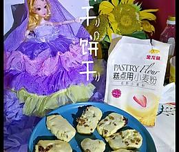 #爱好组-高筋#金龙鱼低筋面粉,葡萄干饼干的做法