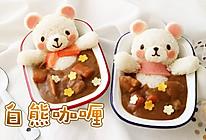 超可爱的白熊洗澡咖喱饭,咖喱最萌吃法!的做法