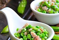 初夏的清新滋味,小豌豆炒肉丁的做法