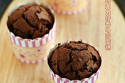 巧克力柠香马芬蛋糕