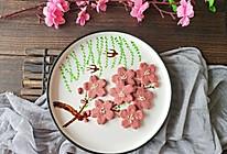 #元宵节美食大赏#㊙️春天来了一起来做一款美美哒桃花曲奇饼干的做法