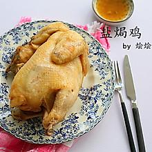 烤箱版盐焗鸡