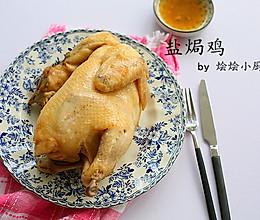 烤箱版盐焗鸡的做法